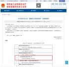 山河智能荣获湖南省工业质量标杆企业