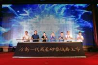 """绿色中国 创领""""浆""""来——三一全新一代成套砂浆设备震撼上市"""