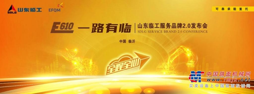 E610 一路有临!山东临工服务品牌2.0发布会邀您见证!