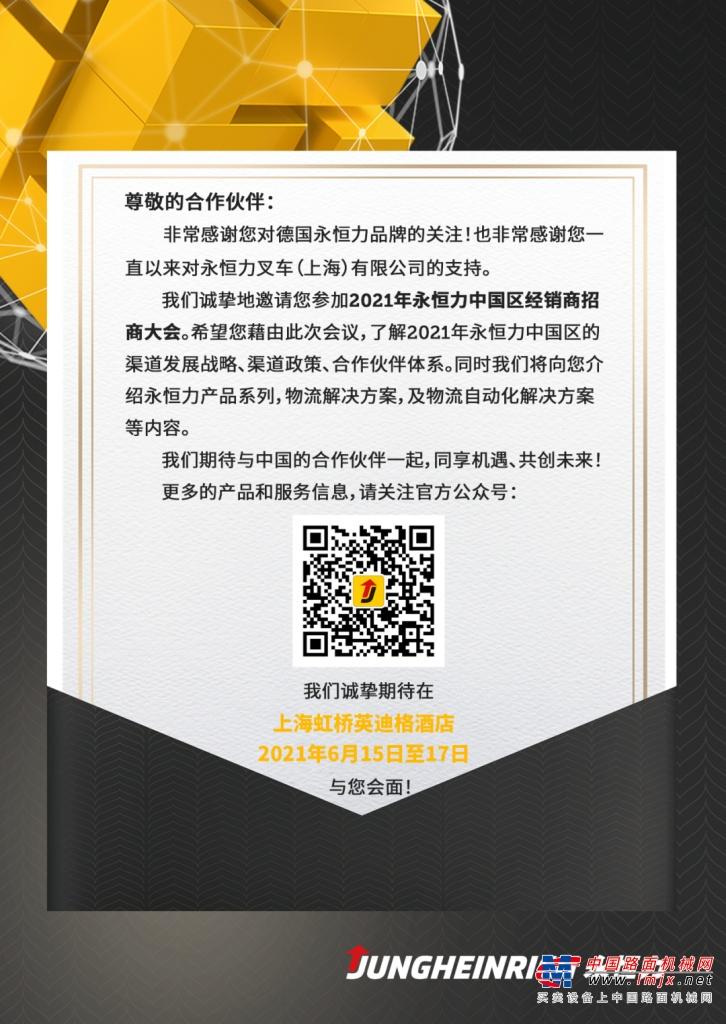 邀请函 | 2021永恒力经销商招商大会诚邀您申城相聚