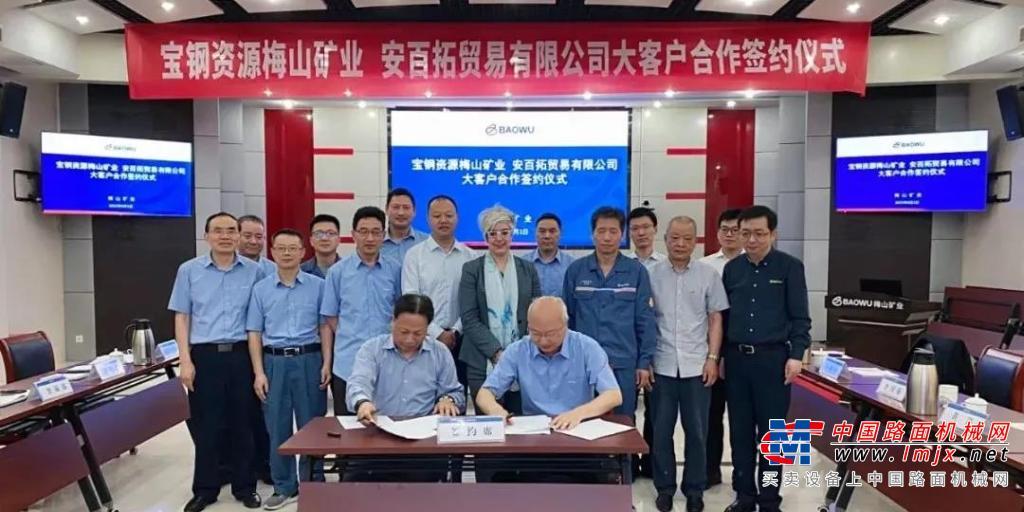 共赢 | 安百拓与宝钢资源梅山矿业签署合作协议