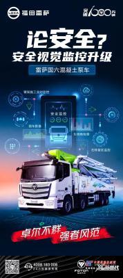 福田雷萨:科技智能贴心护,安全在于细节处
