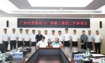 柳工集团与北投集团签署战略合作协议