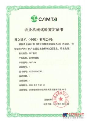 助力新农村建设 日立建机产品获农业机械试验鉴定证书
