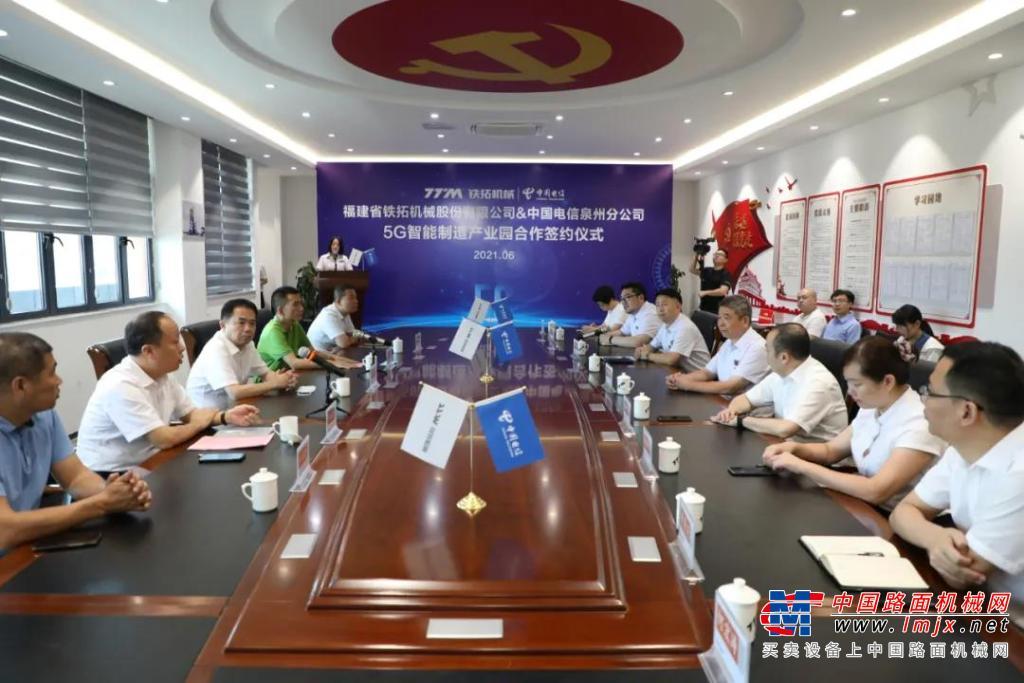 数字工业 智能制造 | 铁拓机械与中国电信达成战略合作,共同打造5G智能制造产业园