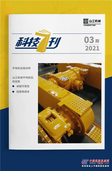 科技7刊 | 第3期:这就是山工机械平地机后桥!