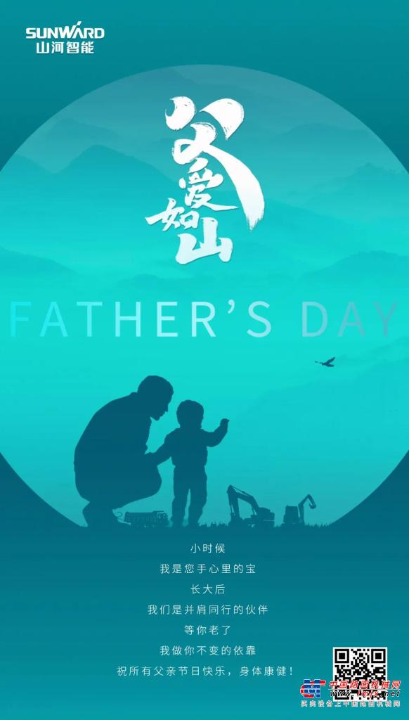 父爱如山,祝所有父亲节日快乐!
