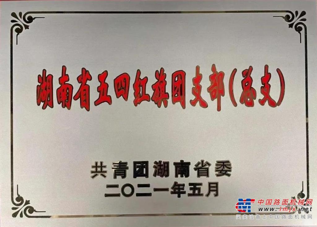 祝贺!山河智能职能体系团支部喜获省级荣誉