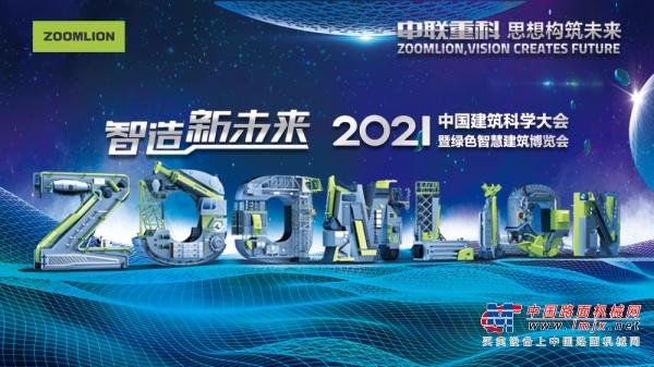 从建设到参展全程参与!中联重科31款高端装备即将亮相天津国家会展中心首展