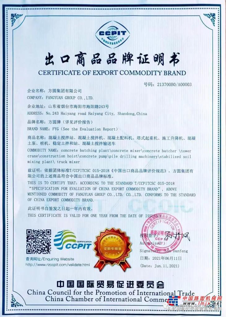 方圆集团有限公司获得出口商品品牌证明书  方圆集团有限公司  今天