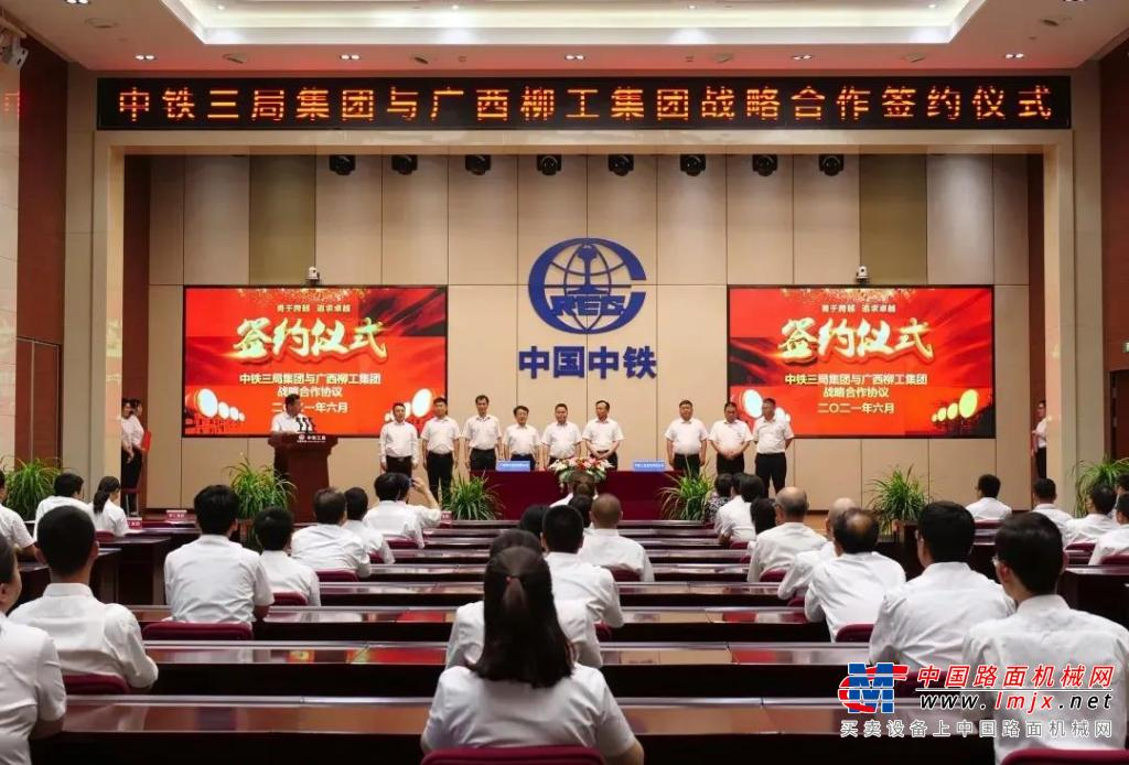柳工与中铁三局签署战略合作协议
