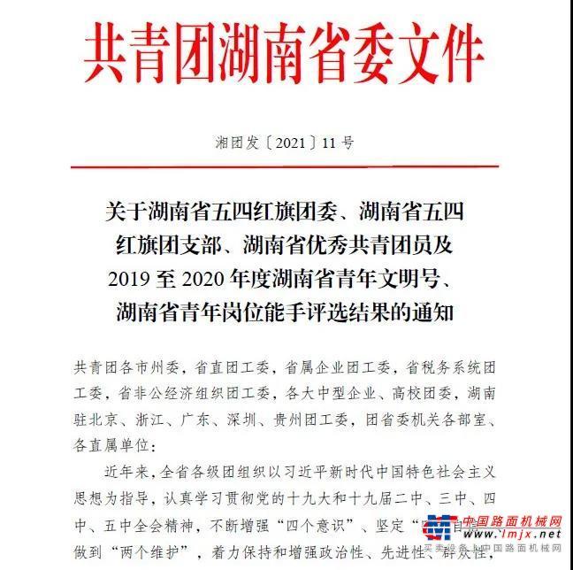 山河智能信息化中心荣获湖南省青年文明号