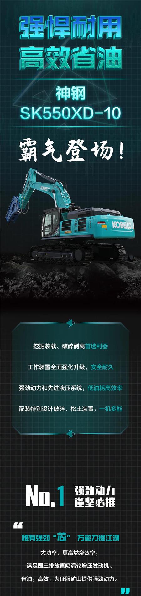 矿山新利器丨神钢SK550XD-10,它来了!!