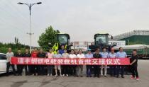 晋工电动装载机批量交付钢铁集团用户