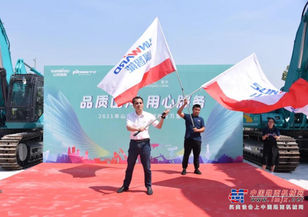 品质山河,用心服务——重庆山河服务万里行启动