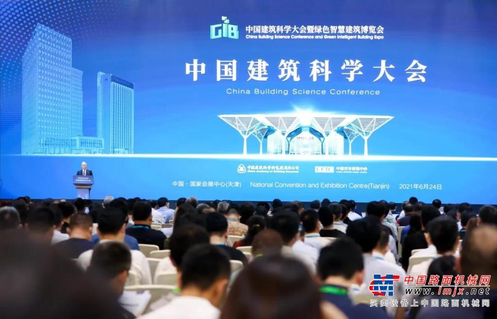 新城建 新基建 |泉工股份應邀出席2021年中國建筑科學大會暨綠色智慧建筑博覽會