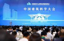 新城建 新基建 |泉工股份应邀出席2021年中国建筑科学大会暨绿色智慧建筑博览会