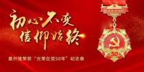 """高新区产业园党办为中大机械董事长綦开隆颁发""""光荣在党50年""""纪念章"""