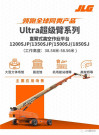 捷尔杰Ultra超级臂系列