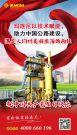 玛连尼:祝中国共产党生日快乐