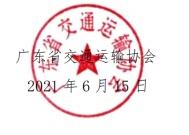 2021广州(粤港澳大湾区) 交通运输博览会讲解