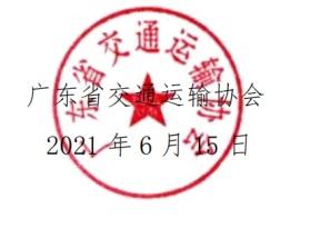 2021广州(粤港澳大湾区) 交通运输展览会介绍
