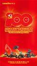 龙工:庆祝中国共产党成立100周年