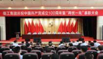 """临工集团隆重举行庆祝中国共产党成立100周年暨""""两优一先""""表彰大会"""