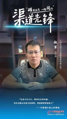 中集瑞江:渠道先锋   江西旭瑞赵军:做好企业,不忘回馈社会
