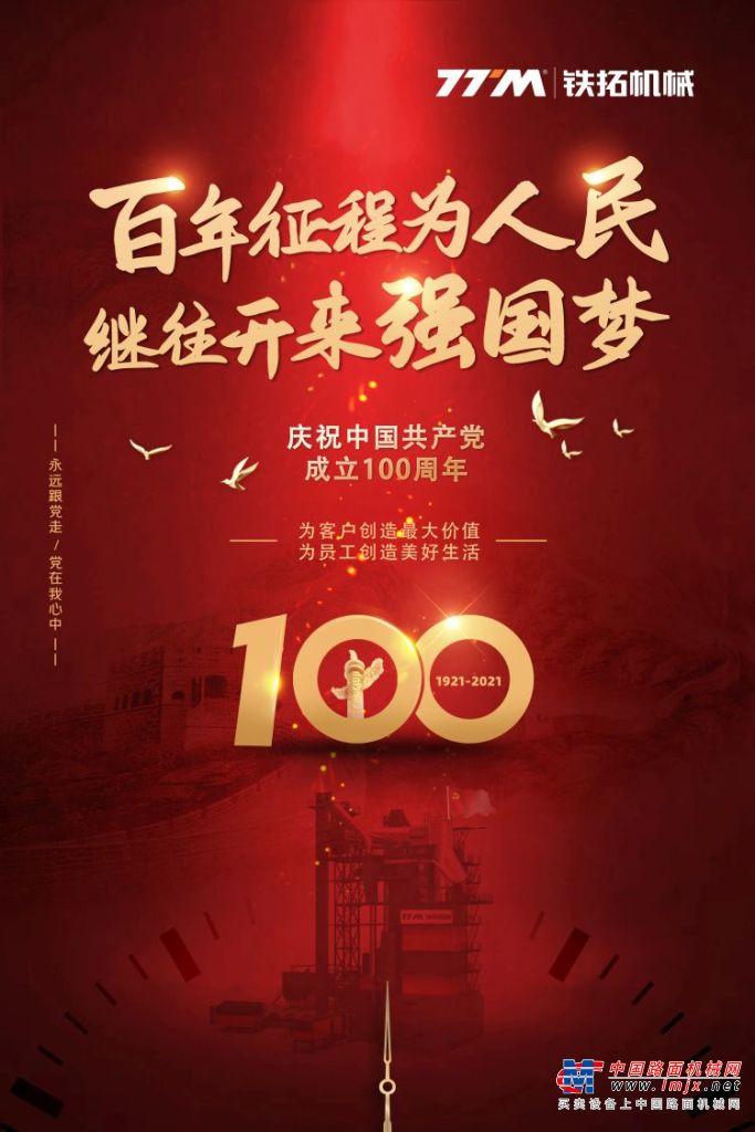 热烈庆贺建党100周年   铁拓机械不忘初心,永远跟着党前进