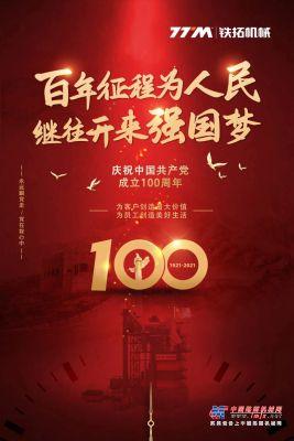 热烈庆贺建党100周年 | 铁拓机械不忘初心,永远跟着党前进