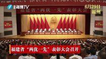 铁拓机械董事长王希仁被授予福建省优秀共产党员