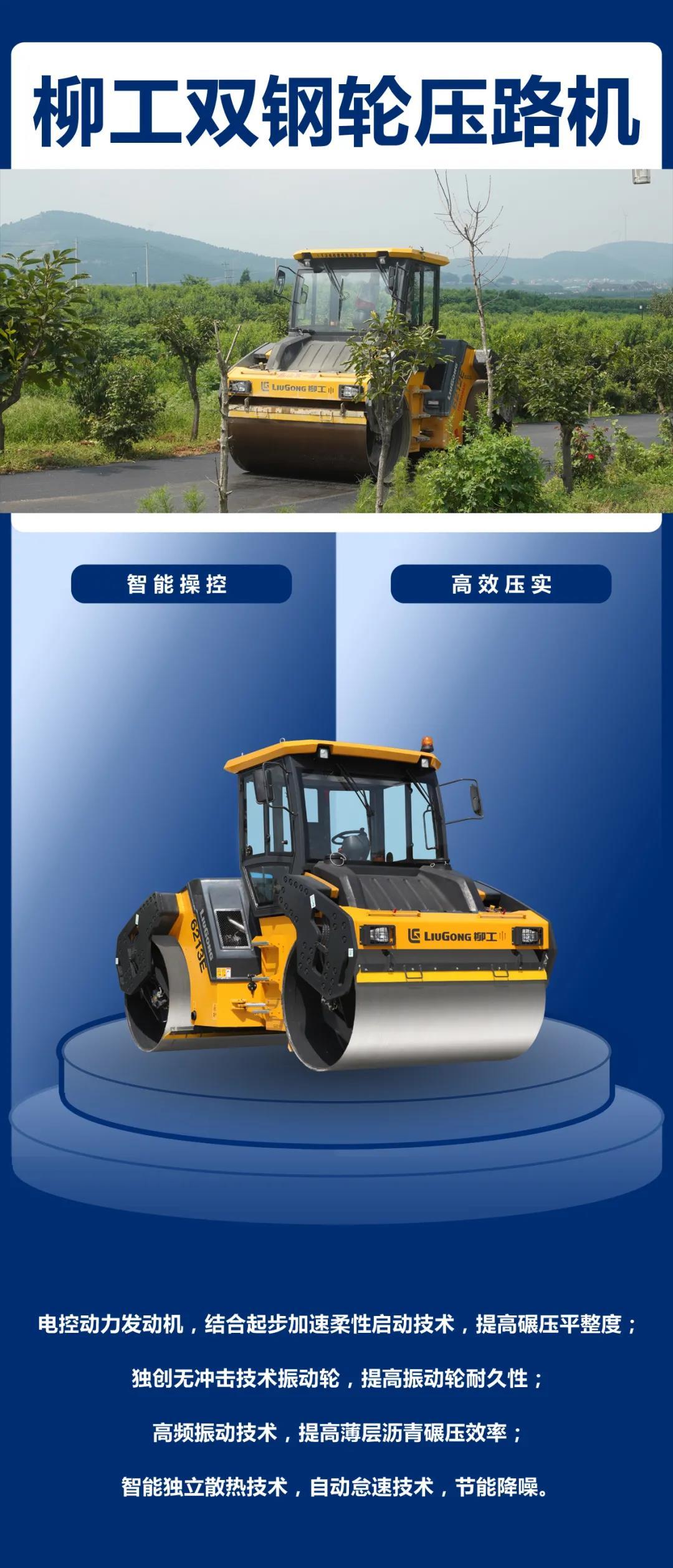 柳工双钢轮压路机   智能操控,高效压实