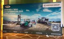 完美收官 将来可期   维特根中国&广保怡壮 2021年产品技术交流会圆满结束