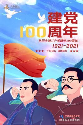 陆达:百年荣光,筑梦远航——庆祝中国共产党成立一百周年