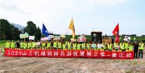 练就行业尖兵 山工机械特种兵训练营第三季重庆站火热开营