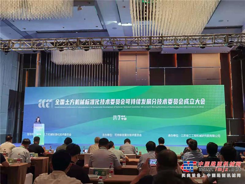 全国土方机械标准化技术委员会可继续发展分技术委员会在徐州成立