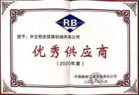 """中交西筑公司荣膺中国路桥2020年度""""优秀供应商""""称号"""