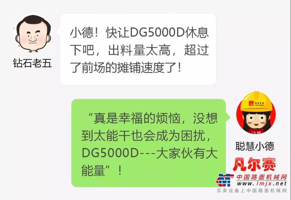 """尴尬!德基机械DG5000D怎么""""休息""""了?"""