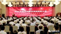 """陕建机:公司获陕煤集团""""2020年度目标责任考核优秀企业""""荣誉"""