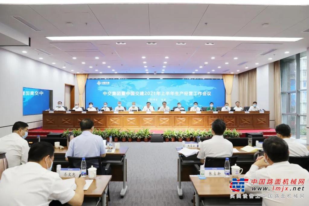 中交集团暨中邦交建召开2021年上半年生产经营工作会