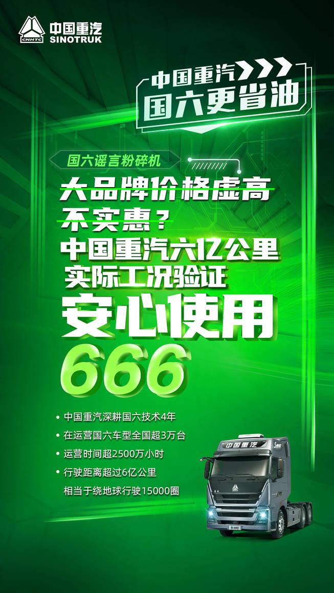 """""""粉碎""""國六謠言 中國重汽國六更省油"""