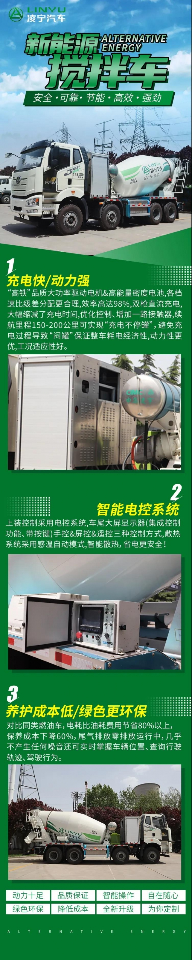 绿色领航,凌宇先行:新能源搅拌车引领电动新时代