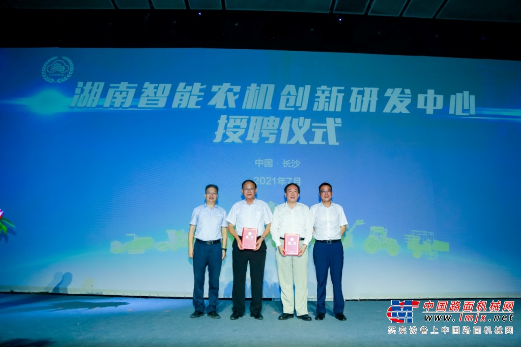 高质量打造智慧智能农机产业链高地 ,湖南智能农机创新研发中心在中联重科成立