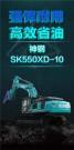 矿山新利器 神钢SK550XD-10 SuperX,全面上市!