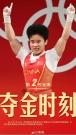"""中国力量,湖南力量! 侯志慧一""""举""""破奥运纪录夺金"""
