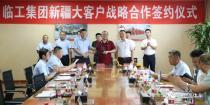 精诚合作 携手共赢  临工集团与新疆大客户签订战略合作协议