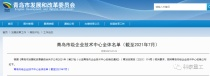 科泰重工获得青岛市企业技术中心认定