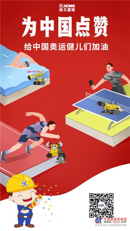 为中国点赞,徐工为奥运健儿们加油!
