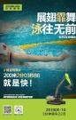 掘金有我,ZE330E-10见证中国游泳队夺首金时刻!